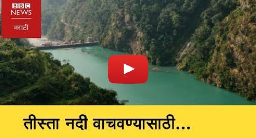 Youtube post by BBC News Marathi: सिक्कीममध्ये तिस्ता नदीसाठी लढा । Save Teesta movement in Sikkim (BBC News Marathi)