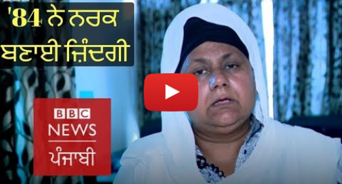 Youtube post by BBC News Punjabi: 1984 riots  How Nirpreet Kaur's life became hell I BBC NEWS PUNJABI