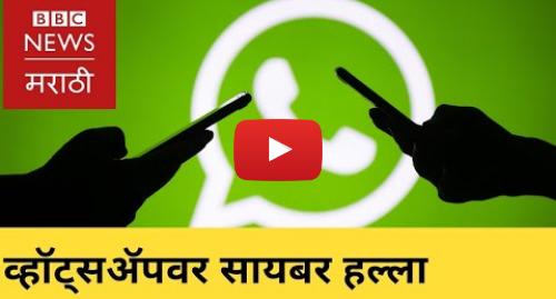 Youtube post by BBC News Marathi: Marathi news  BBC Vishwa 14/05/2019 । Whatsapp under attack