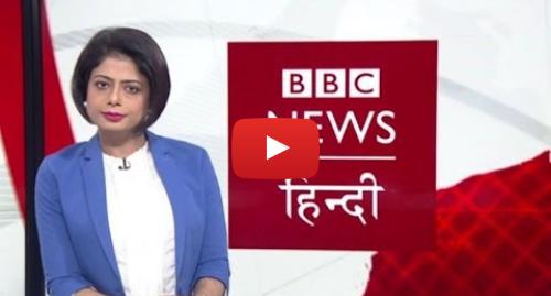 यूट्यूब पोस्ट BBC News Hindi: Women Alleged Sexual Harassment During Hajj pilgrimage  BBC Duniya With Sarika (BBC Hindi)