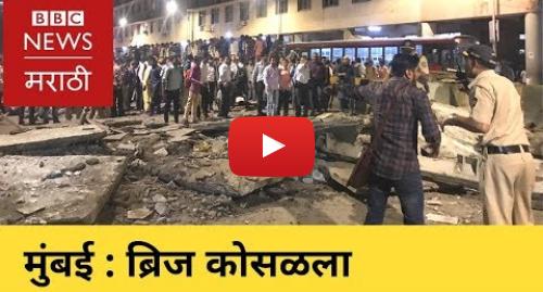 Youtube post by BBC News Marathi: Mumbai CST bridge collapse | मुंबई   ब्रिज कोसळला | CST I CSMT | FootoverBridge (BBC News Marathi)