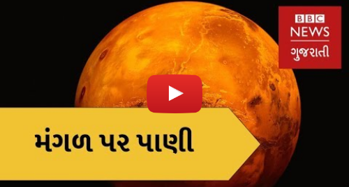 Youtube post by BBC News Gujarati: Science   What do we know about the possibility of life on Mars? (BBC News Gujarati)