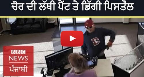 Youtube post by BBC News Punjabi: Man Drops Gun While Attempting to Rob   BBC NEWS PUNJABI
