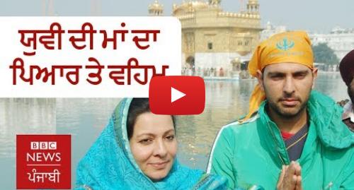 Youtube post by BBC News Punjabi: ਯੁਵਰਾਜ ਸਿੰਘ ਦੇ ਮਾਤਾ ਸ਼ਬਨਮ ਉਸ ਦਾ ਮੈਚ ਦੇਖਣ ਤੋਂ ਕਿਉਂ ਡਰਦੇ I BBC NEWS PUNJABI