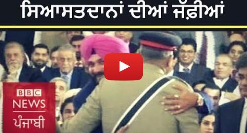 Youtube post by BBC News Punjabi: ਸਿਆਸਤਦਾਨਾਂ ਦੀਆਂ ਮਸ਼ਹੂਰ ਜੱਫ਼ੀਆਂ |  BBC NEWS PUNJABI