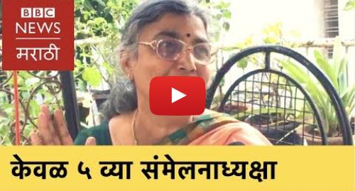 Youtube post by BBC News Marathi: Sahitya Sammelan   In conversation with Aruna Dhere । अरूणा ढेरेंशी खास गप्पा (BBC News Marathi)