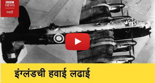Youtube post by BBC News Marathi: BRITAIN'S ROYAL AIR FORCE