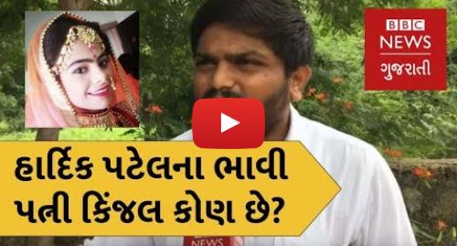 Youtube post by BBC News Gujarati: હાર્દિક પટેલના ભાવી પત્ની કિંજલ પટેલ કોણ છે? (બીબીસી ન્યૂઝ ગુજરાતી)