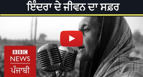 Youtube post by BBC News Punjabi: Indira Gandhi  A life of triumphs and trials I BBC NEWS PUNJABI
