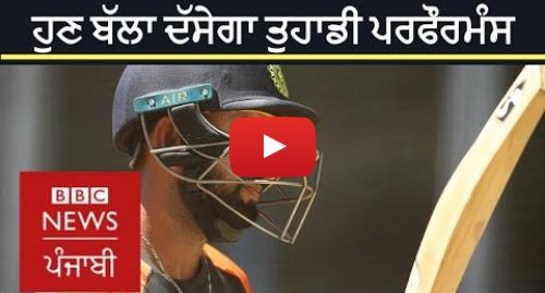 Youtube post by BBC News Punjabi: Cricket  Power bat to guide you on the pitch   BBC NEWS PUNJABI