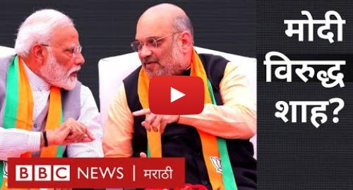 Youtube post by BBC News Marathi: NRC - CAA नरेंद्रमोदी विरुद्ध अमित शाह  Modi vs Amit Shah  Ramlila Maidan, Congress, BJP Delhi