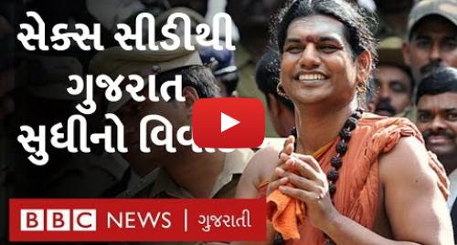 Youtube post by BBC News Gujarati: Swami Nithyananda   સ્વામી નિત્યાનંદના વિવાદો, સેક્સ સીડીથી ગુજરાતમાં છોકરીઓના કથિત અપહરણ સુધી