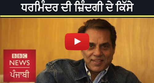 Youtube post by BBC News Punjabi: Should Dharmendra have quit acting and become a wrestler instead? I BBC NEWS PUNJABI