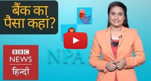यूट्यूब पोस्ट BBC News Hindi: Where is Your Money Going from Banks? (BBC Hindi)