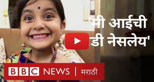 Youtube post by BBC News Marathi: YouTube star viral  चिमुकल्या युट्यूबरचे 5 लाख सबस्क्रायबर्स | Dhyani Jani | TheYaniTube