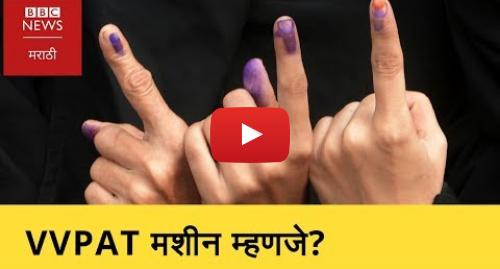 Youtube post by BBC News Marathi: Lok Sabha Election 2019   What is VVPAT? How does it work? I लोकसभा 2019  VVPAT म्हणजे काय?