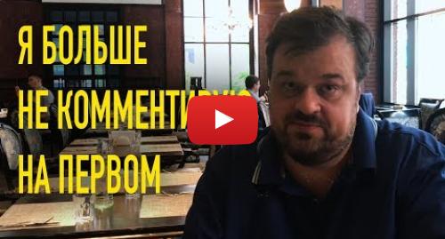 Youtube пост, автор: Василий Уткин: Молния! Василий Уткин  «Я больше не комментирую Чемпионат мира на Первом»