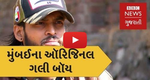 Youtube post by BBC News Gujarati: આ છે મુંબઈના ઑરિજિનલ 'ગલી બૉય્સ', પ્રખ્યાત છે 'બૉમ્બે લોકલ'ના નામથી (બીબીસી ન્યૂઝ ગુજરાતી)