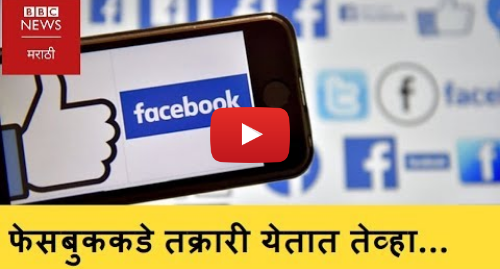 Youtube post by BBC News Marathi: LIFE OF FACEBOOK'S CONTENT MODERATORS (BBC News Marathi)