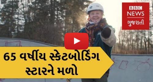 Youtube post by BBC News Gujarati: મળો 65 વર્ષીય સ્કેટબોર્ડિંગ સ્ટારને (બીબીસી ન્યૂઝ ગુજરાતી)