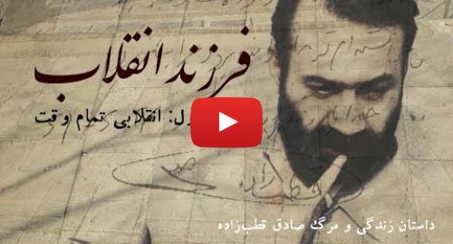 پست یوتیوب از BBC Persian: مستند فرزند انقلاب، داستان زندگی و مرگ صادق قطبزاده ـ بخش اول
