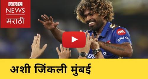 Youtube post by BBC News Marathi: IPL Final 2019   MI beat CSK I Mumbai Indians Champions । मुंबई इंडियन्सनं पटकावलं आयपीएलचं जेतेपद