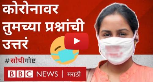 Youtube post by BBC News Marathi: कोरोना व्हायरस   Covid-19 रोगाबाबत तुमच्या प्रश्नांची उत्तरं | सोपी गोष्ट