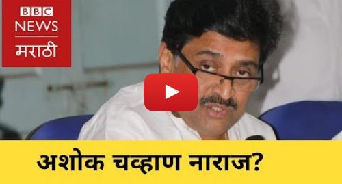 Youtube post by BBC News Marathi: Lok Sabha  Ashok Chavan phone call viral   लोकसभा  अशोक चव्हाण नाराज? फोन कॉल झाला व्हायरल