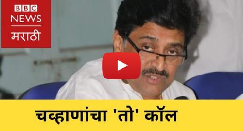 Youtube post by BBC News Marathi: Lok Sabha  Ashok Chavan phone call viral | लोकसभा  अशोक चव्हाण नाराज? फोन कॉल झाला व्हायरल