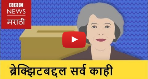 Youtube post by BBC News Marathi: Brexit   Reasons and Consequences। ब्रेक्झिटचं काय होणार? (BBC News Marathi)