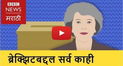 Youtube post by BBC News Marathi: Brexit   Reasons and Consequences। ब्रेक्झिटचं काय होणार? (BBC News Marathi)