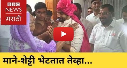 Youtube post by BBC News Marathi: Dhairyashil Mane visits Raju Shetty's house   धैर्यशील माने जेव्हा राजू शेट्टींच्या घरी जातात...