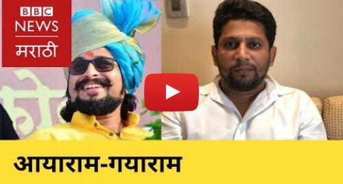 Youtube post by BBC News Marathi: Lok Sabha Election  Leaders Quitting Parties । लोकसभा निवडणूक  नेत्यांचं पक्षांतर (BBC News Marathi)