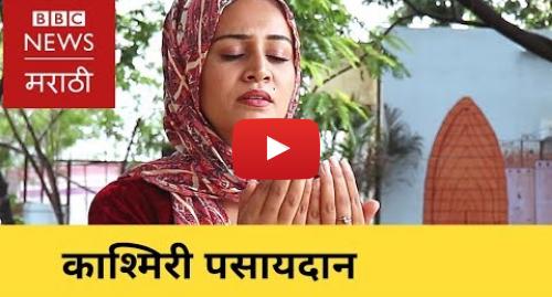Youtube post by BBC News Marathi: पंढरपूर वारी   पसायदान म्हणणाऱ्या काश्मिरी मुलीची गोष्ट | Wari   Kashmiri girl who sings Pasaydan