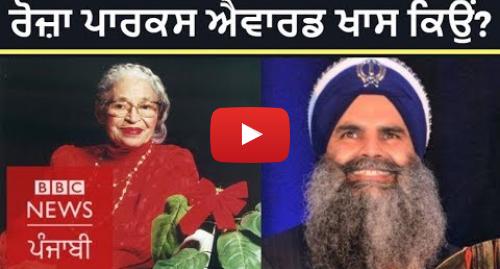 Youtube post by BBC News Punjabi: Gurinder Singh Khalsa gets Rosa Parks award  What is this award? | BBC NEWS PUNJABI