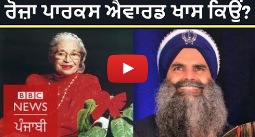 Youtube post by BBC News Punjabi: Gurinder Singh Khalsa gets Rosa Parks award  What is this award? | BBC NEWS PUNJABI