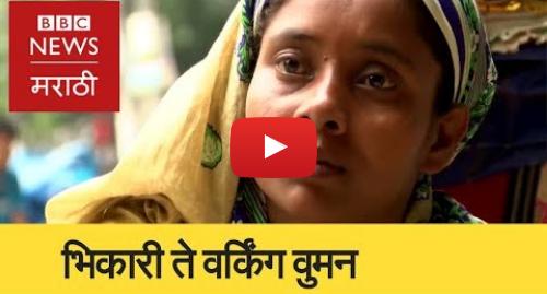 Youtube post by BBC News Marathi: Transformation of a Disabled Beggar Woman's Life   भिकारी झाली सायकलरिक्षा चालक (BBC News Marathi)