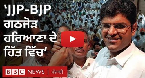 Youtube post by BBC News Punjabi: ਹਰਿਆਣਾ ਵਿੱਚ BJP-JJP ਨੇ ਸੂਬੇ ਦੇ ਹਿੱਤ ਲਈ ਕੀਤਾ ਗਠਜੋੜ –ਅਮਿਤ ਸ਼ਾਹ | BBC NEWS PUNJABI
