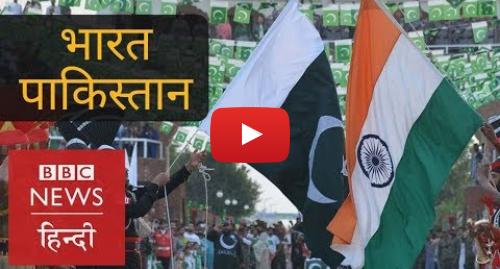 यूट्यूब पोस्ट BBC News Hindi: Pakistan approaches World Bank against India's Kishanganga Power Project (BBC Hindi)
