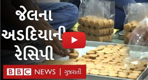 Youtube post by BBC News Gujarati: Rajkot ની જેલમાં કેદીઓ બનાવે છે સ્વાદિષ્ટ અડદિયા