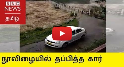 யூடியூப் இவரது பதிவு BBC News Tamil: #KeralaFloods நூலிழையில் வெள்ளத்திலிருந்து தப்பித்த கார்