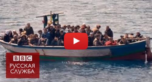 Youtube пост, автор: BBC News - Русская служба: Нашествие на Лампедузу  документальный фильм Би-би-си