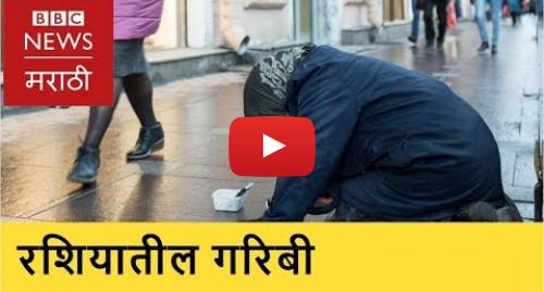 Youtube post by BBC News Marathi: Russians are becoming Poor । रशियात वाढतंय गरिबीचं प्रमाण (BBC News Marathi)