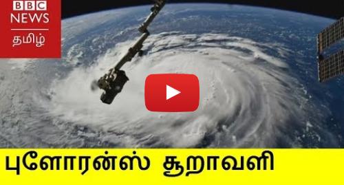 யூடியூப் இவரது பதிவு BBC News Tamil: நெருங்குகிறது ஃபுளோரன்ஸ் சூறாவளி  பேரழிவு அச்சத்தில் அமெரிக்கா