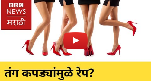 Youtube post by BBC News Marathi: Short dresses provoke Rape?   तोकड्या कपड्यांमुळे बलात्कार होतात? (BBC News Marathi)