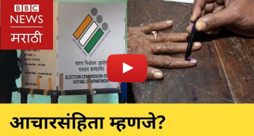 Youtube post by BBC News Marathi: Lok Sabha Election 2019  What is Model Code of Conduct? । लोकसभा निवडणूक  आचारसंहिता म्हणजे काय?