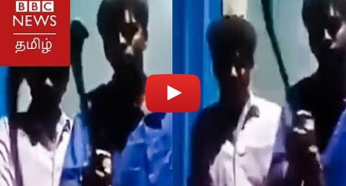 யூடியூப் இவரது பதிவு BBC News Tamil: சர்கார்   அமைச்சருக்கு மிரட்டல் விடுத்த ரசிகர்கள் கைது