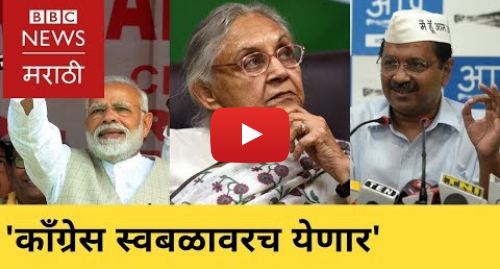 Youtube post by BBC News Marathi: Sheila Dikshit on Modi & Kejariwal । मोदी आणि केजरीवाल यांच्याबद्दल शीला दीक्षित काय म्हणाल्या?