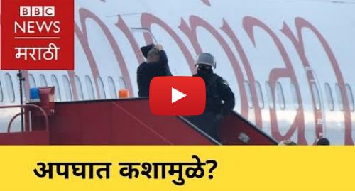 Youtube post by BBC News Marathi: Boeing Under Scrutiny After Ethiopian Plane Crash। बोईंग चौकशीला तयार