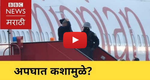Youtube post by BBC News Marathi: Boeing Under Scrutiny After Ethiopian Plane Crash। बोईंग चौकशीला तयार